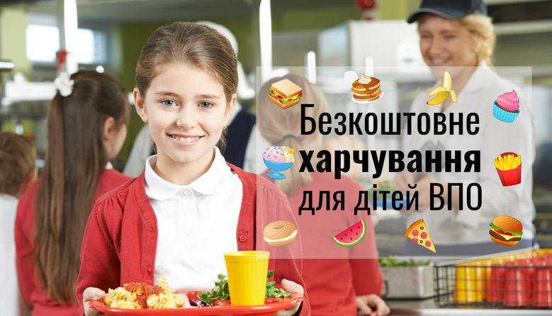 Безкоштовним харчуванням забезпечуватимуть учнів, які мають статус внутрішньо переміщеної особи