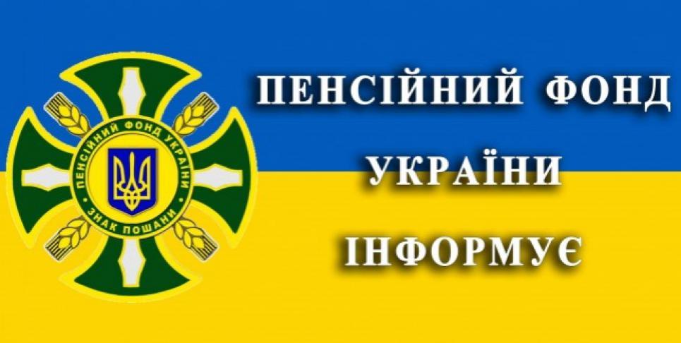 Об'єднання Ірпінського, Бучанського та Бородянського УПФУ.