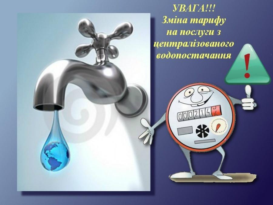 """Інформація про коригування тарифів  на водопостачання та водовідведення  КП """" Ірпіньводоканал """""""