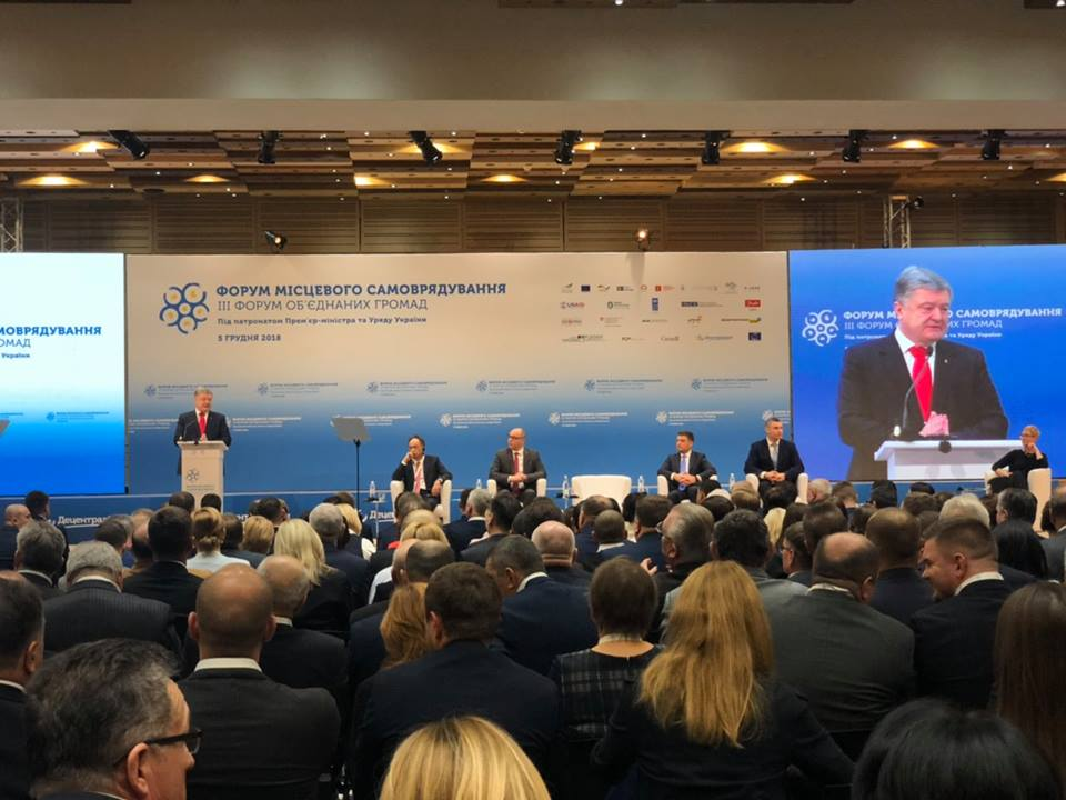 Форум місцевого самоврядування: підсумки реформ і прогнози на майбутнє