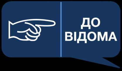 Стартувала деклараційна кампанія – 2020