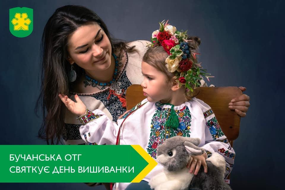 Україно, з Днем вишиванки!