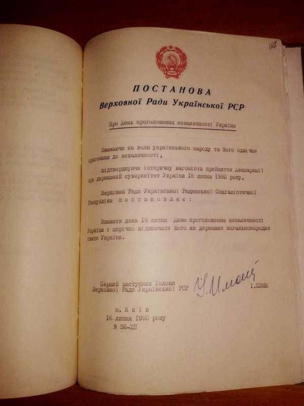 30 років тому 16 липня 1990 року Верховна Рада ухвалила Декларацію про державний суверенітет України