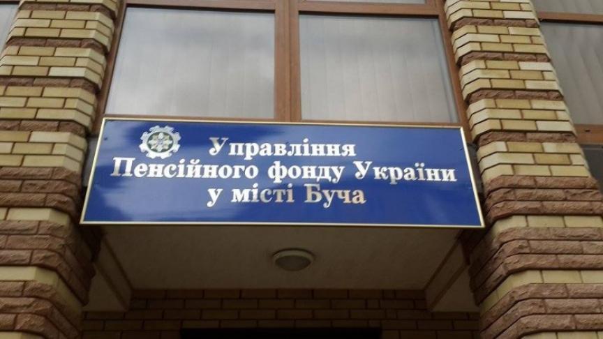 ГРАФІК проведення особистого прийому громадян керівництвом головного управління Пенсійного фонду України у Київській області