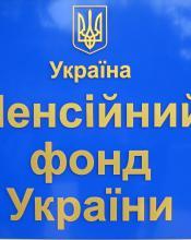 Управління Пенсійного фонду України у місті Буча Київської області