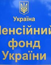 Управління Пенсійного фонду України у місті Буча надає роз'яснення