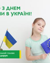 Шановна громадо!  Вітаю з Днем Європи в Україні!