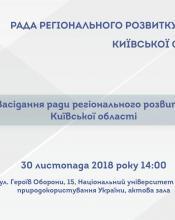 Сьогодні  відбудеться засідання Ради регіонального розвитку Київської області
