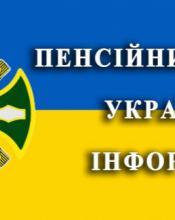 Про оптимізацію структури районних управлінь  Пенсійного фонду України.