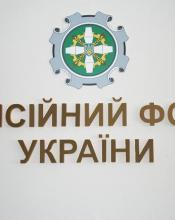 Парламент підтримав урядову пенсійну реформу