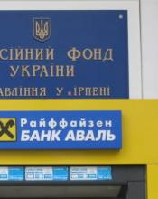 Управління Пенсійного фонду України Київської області повідомляє