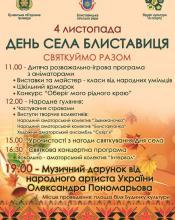 Блиставиця запрошує  громаду на день села