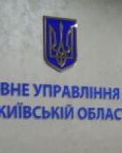 Державі повернено 55,6 млн. гривень в результаті проведених дій оперативними підрозділами Київщини