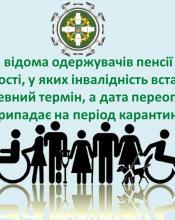 Пенсійний фонд Київської області повідомляє
