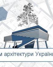 1 липня – День архітектури