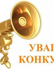 Оголошення про проведення конкурсу щодо визначення виконавця послуг з вивезення твердих побутових відходів в м. Буча