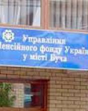 Управління Пенсійного фонду України у місті Буча