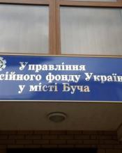 Реформування пенсійної системи України в сучасних умовах