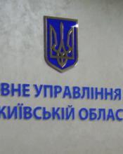 Громадська рада при ГУ ДФС у Київській області