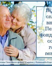 До уваги майбутніх пенсіонерів!