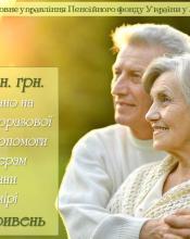 Доплата окремим категоріям пенсіонерів та індексація пенсій