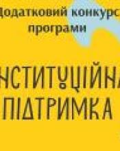 «Культура в часи кризи: інституційна підтримка»: Міністерство культури та інформаційної політики і УКФ проводять додатковий конкурс