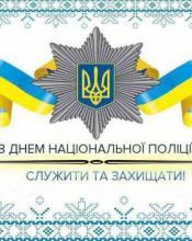 4 липня українські поліцейські відзначають своє професійне свято – День поліції України.
