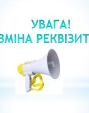 Зміна реквізитів бюджетних рахунків на території Бучанської міської об'єднаної територіальної громади