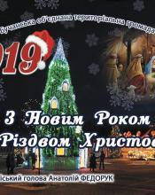 Вітаю з Новим роком та Різдвом Христовим !