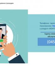 Бучанський відділ обслуговування громадян повідомляє.