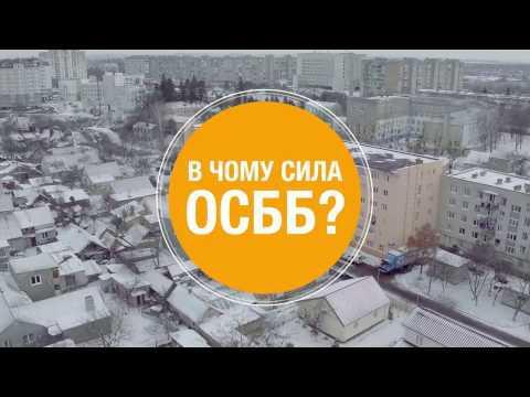 Вбудована мініатюра для У чому сила ОСББ?