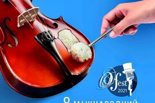 O- Fest відкриває фестивальне літо!