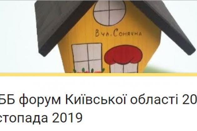Форум ОСББ Київщини відбудеться у Бучі