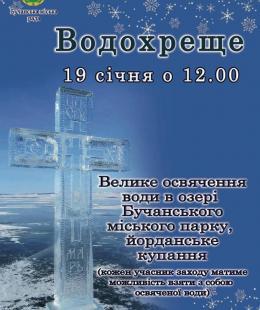 Водохреще 19 січня о 12:00