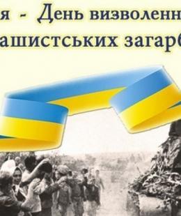 Ми пам'ятамо!