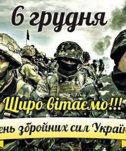 Шановні військовослужбовці, захисники України!