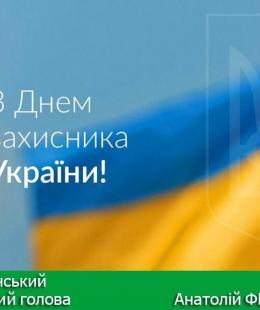 Шановні захисники України!
