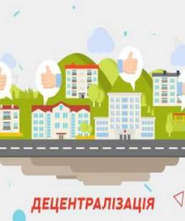 Глава Уряду про децентралізацію: Ця реформа згуртовує Україну, зупинити її не можна