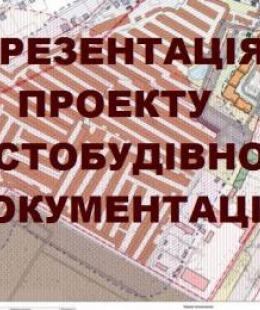 Відбулася  презентація матеріалів містобудівної документації