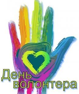 5 грудня -Міжнародний день волонтерів