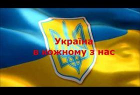 Вбудована мініатюра для Україна в кожному з нас