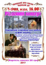 """""""Уваровський дім"""" запрошує"""