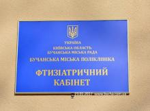 Фтизіатричний кабінет Бучанської міської поліклініки