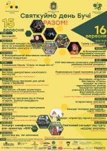 15-16 вересня ДЕНЬ МІСТА БУЧА
