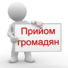 Графіки проведення особистого прийому громадян керівництвом Київської облдержадміністрації