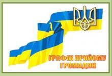 ГРАФІК особистого прийому громадян керівництвом Пенсійного фонду України та керівниками структурних підрозділів