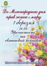 До міжнародного дня прав жінок і миру