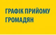 ГРАФІК проведення особистого прийому громадян керівництвом Київської облдержадміністрації