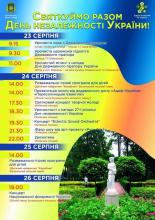 Святкуємо разом День незалежності України!
