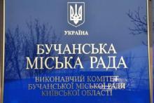 Бучанська міська рада  оголошує конкурсний відбір суб'єктів оціночної діяльності